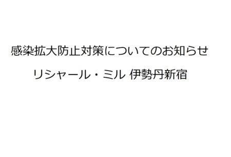 感染拡大防止対策についてのお知らせ【リシャール・ミル 伊勢丹新宿】