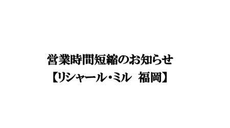 営業時間短縮のお知らせ【リシャール・ミル 福岡】