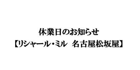 休業日のお知らせ【リシャール・ミル 名古屋松坂屋】